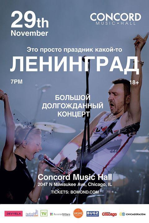 Ленинград / Chicago (Concord Music Hall) / 29.11.2015 11/29/2015 8:30:00 PM